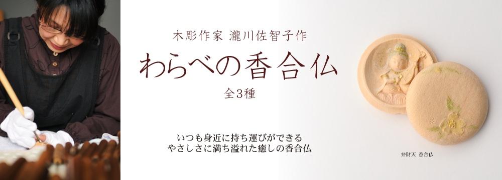 瀧川佐智子