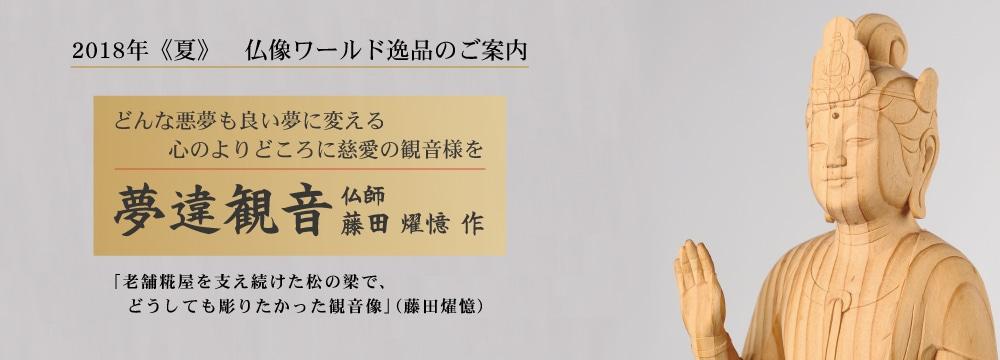 夢違観音 藤田燿憶作