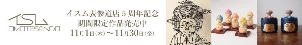 イスム表参道店5周年記念期間限定作品