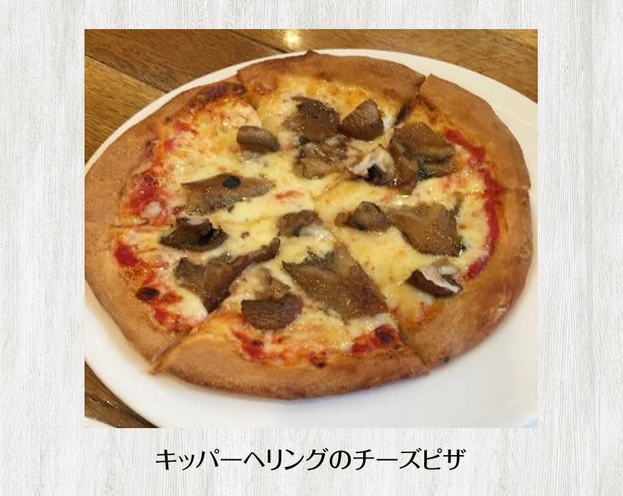 キッパーヘリングのチーズピザ