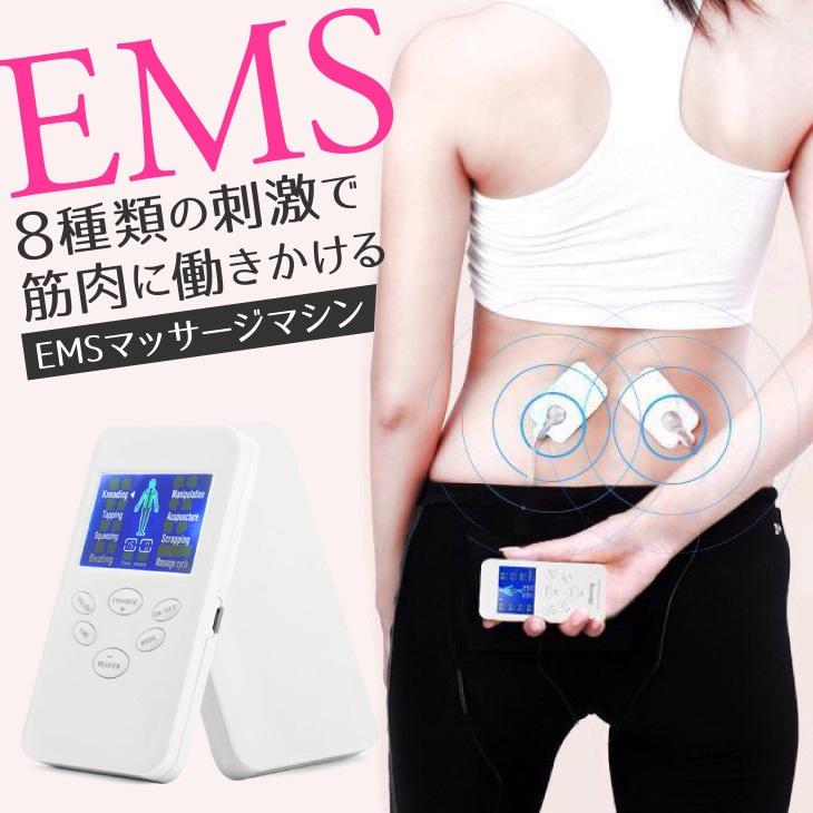 ems-machine