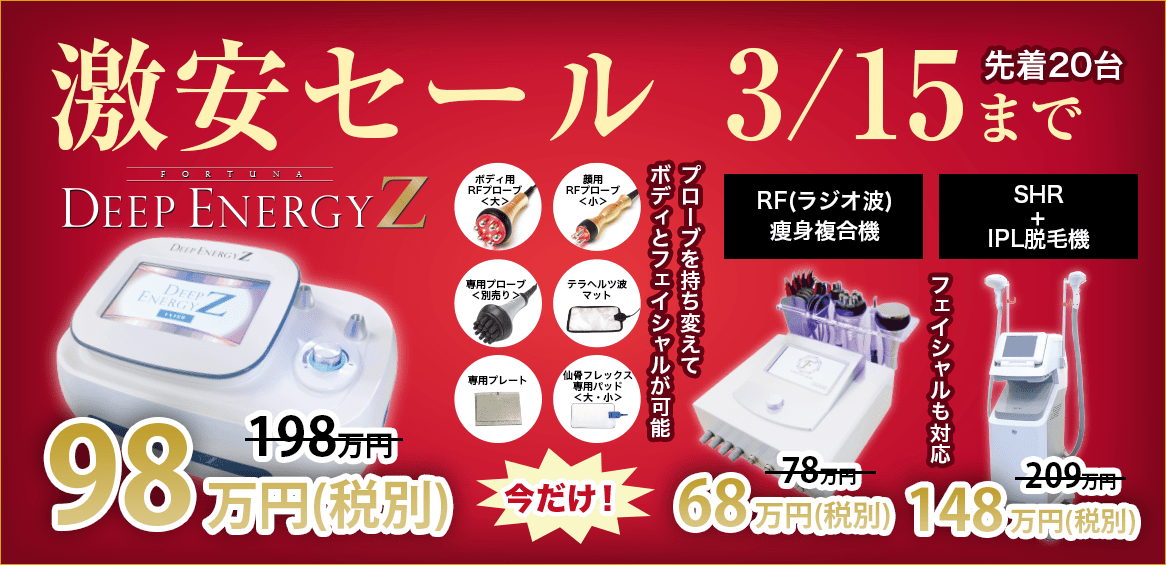 新春初売りキャンペーン