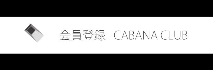 CABANA CLUB 会員登録