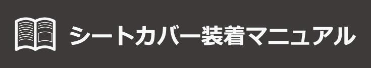 装着マニュアル