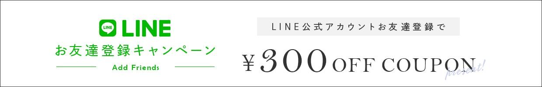 LINE公式アカウントお友達登録キャンペーン