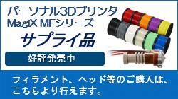Value3D MagiX MFサプライ品