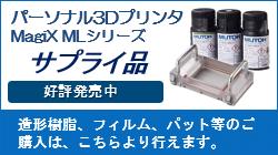 Value3D MagiX MLサプライ品