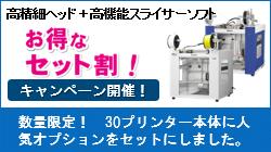 3Dプリンタセット割キャンペーン
