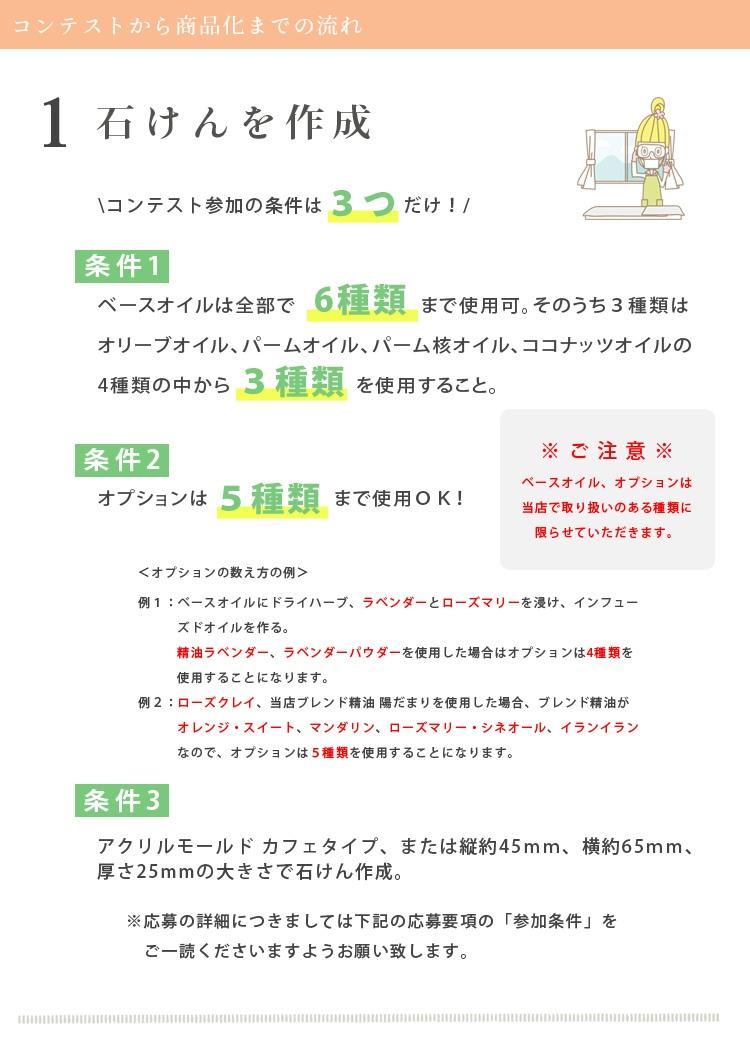 第3回HANDMADE SOAP CONTEST_コンテストから商品化までの流れ(1)石けんを作成