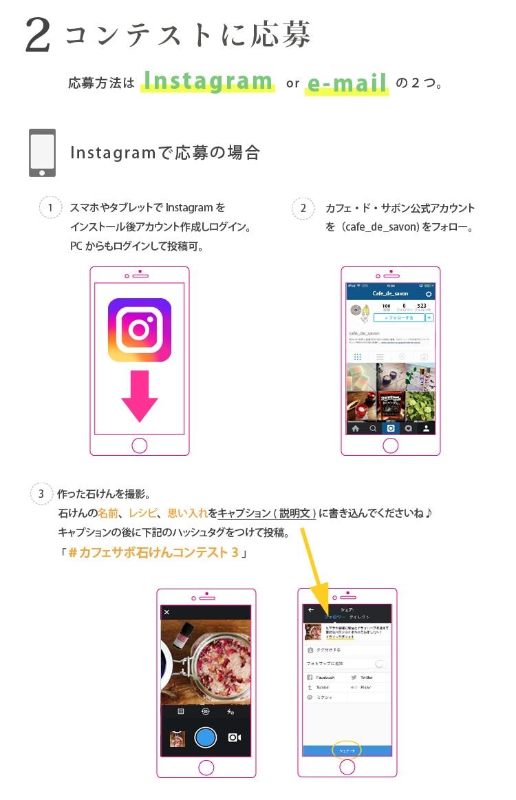 第3回HANDMADE SOAP CONTEST_コンテストから商品化までの流れ(2)Instagramでコンテストに応募