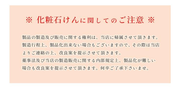 第3回HANDMADE SOAP CONTEST_化粧石けんに関してのご注