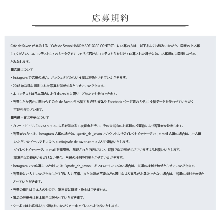 第3回HANDMADE SOAP CONTEST_応募規約1/3