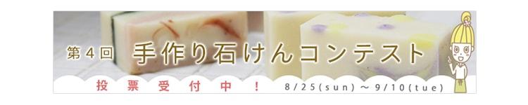 第4回HANDMADE SOAP CONTEST_第4回手作り石けんコンテスト2019 [投票]
