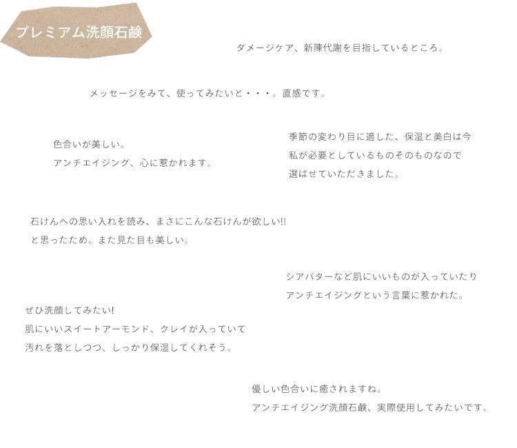手作り石けんコンテストグランプリ発表