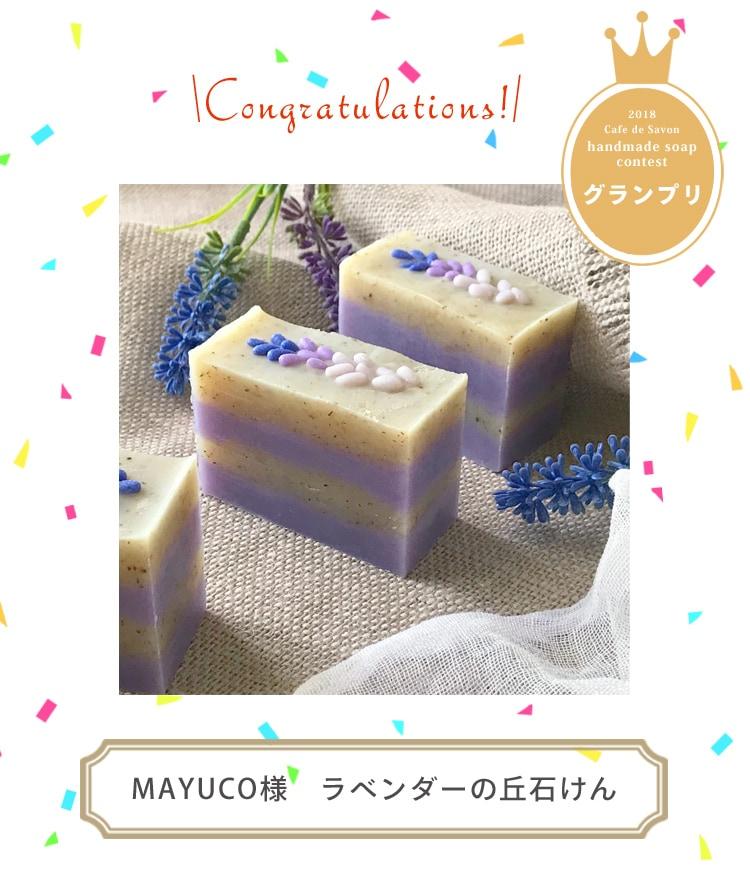 第3回HANDMADE SOAP CONTEST_第3回手作り石けんコンテスト2018 [発表]