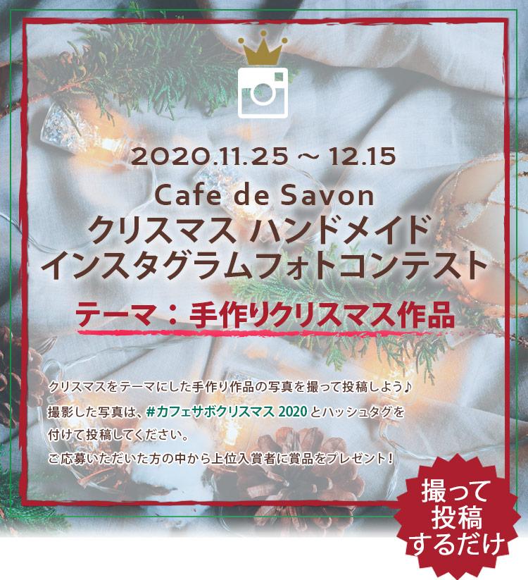 カフェサボクリスマス2020