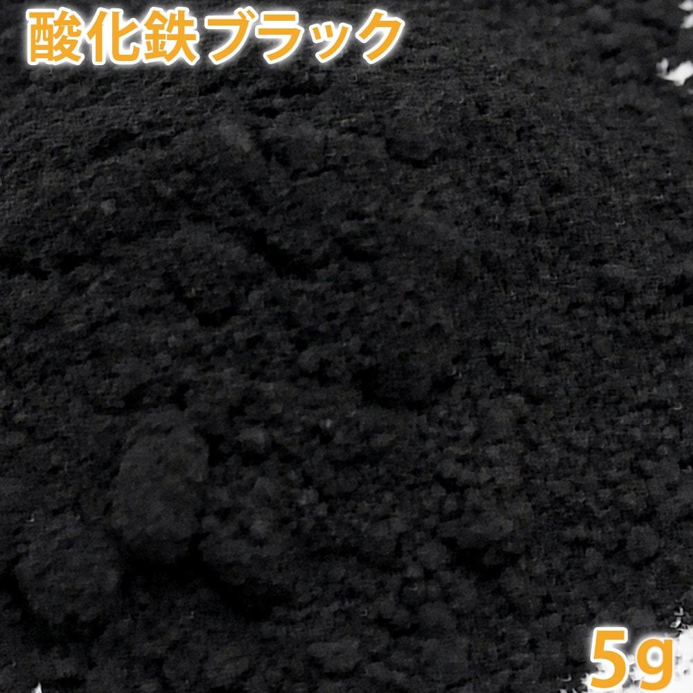 酸化鉄ブラック