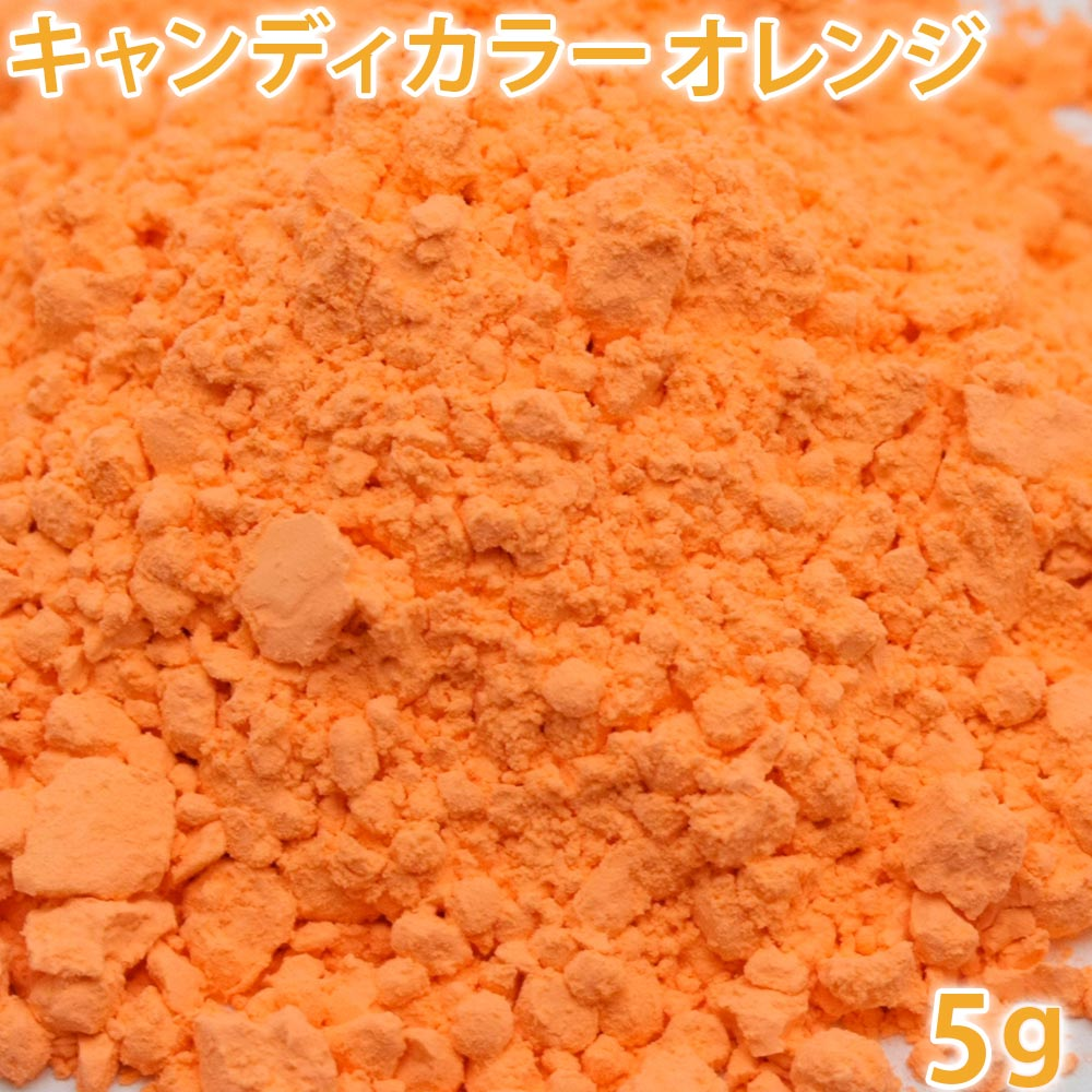 キャンディカラーオレンジ