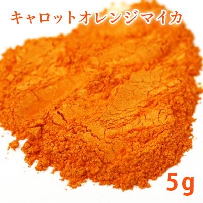 キャロットオレンジマイカ 5g