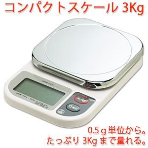 コンパクトスケール3kg
