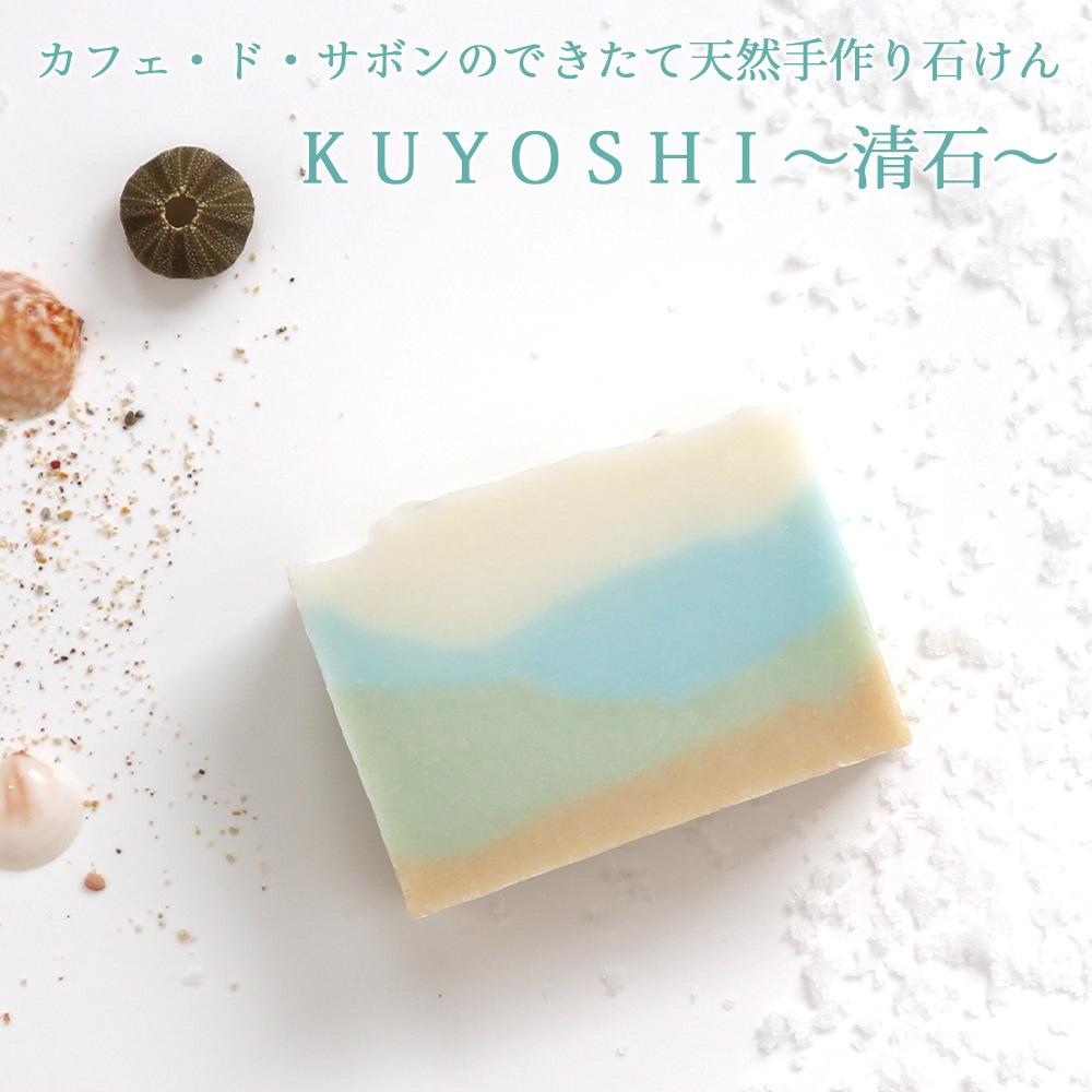 KUYOSHI