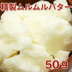 精製ムルムルバター 50g