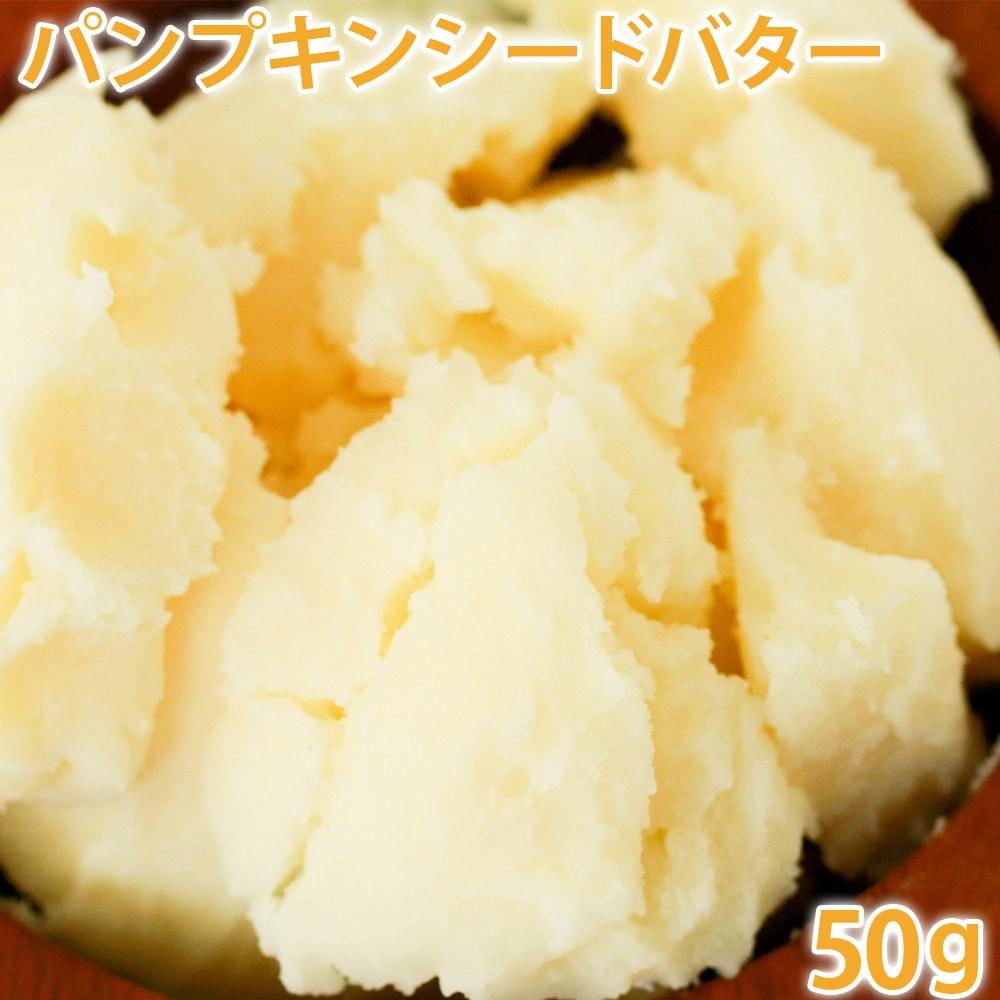 パンプキンシードバター