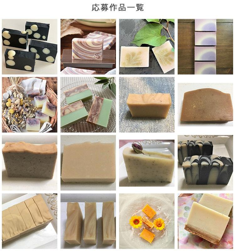 第6回HANDMADE SOAP CONTEST_第6回手作り石けんコンテスト2021 [投票]