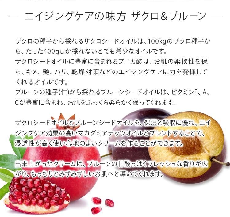 ザクロとプルーンのクリーム手作りキット