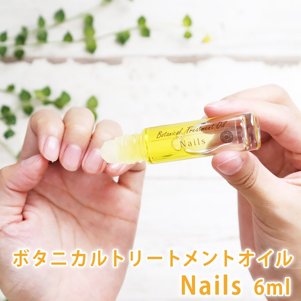 ボタニカルトリートメントオイル Nails