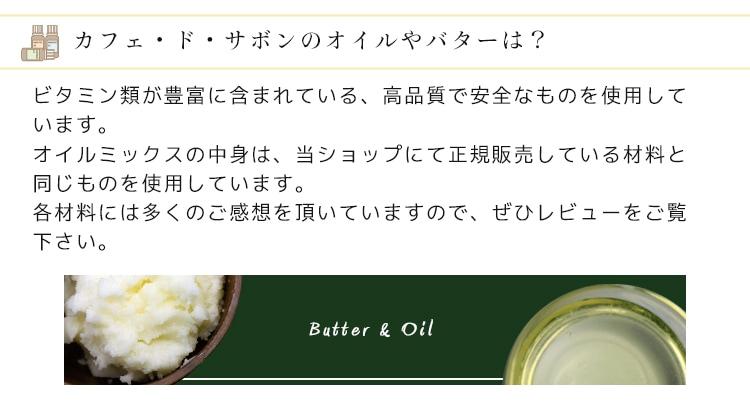 トリプルナッツオイルミックス