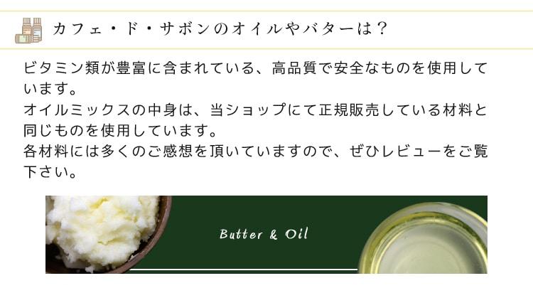 柿渋石けんオイルミックス