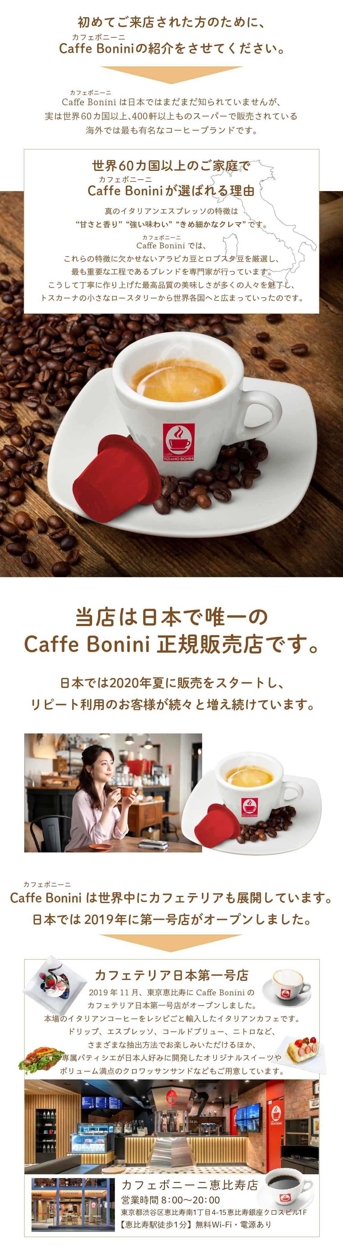 カフェボニーニは世界60カ国以上で愛されるコーヒーブランドです