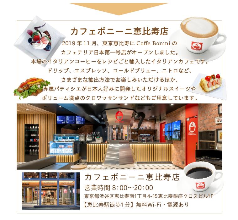 カフェボニーニ恵比寿店 営業時間8:00~20:00 恵比寿駅徒歩1分