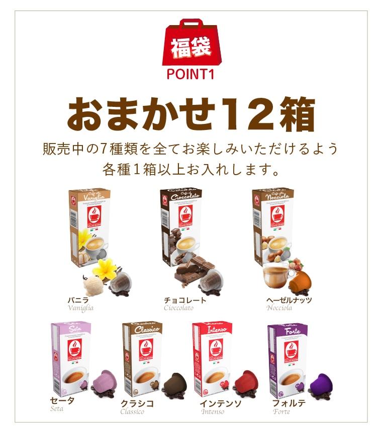 おまかせ12箱。販売中の7種類を全てお楽しみいただけるよう各種1箱以上お入れします。