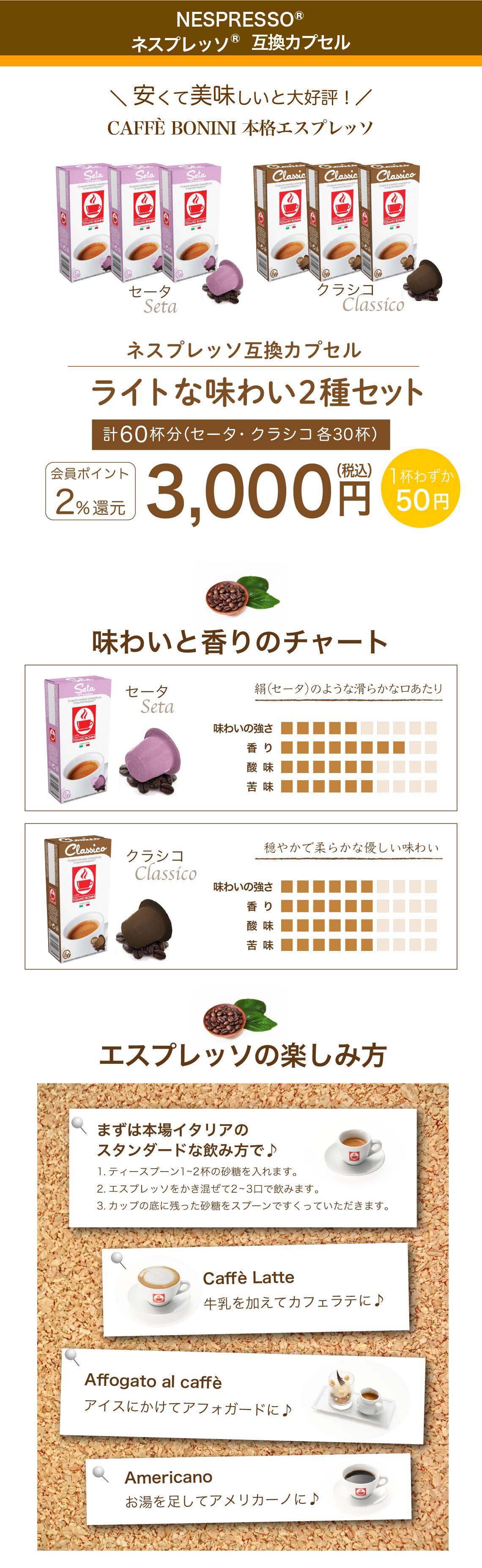1杯わずか50円。ネスプレッソ互換カプセル。ライトな味わい2種6箱セット60杯分3,000円