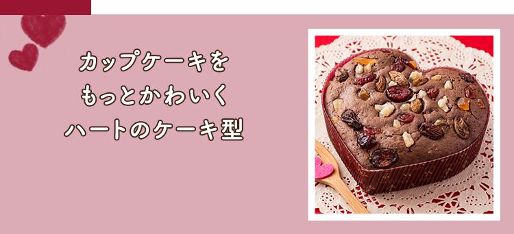 ハートのケーキ型