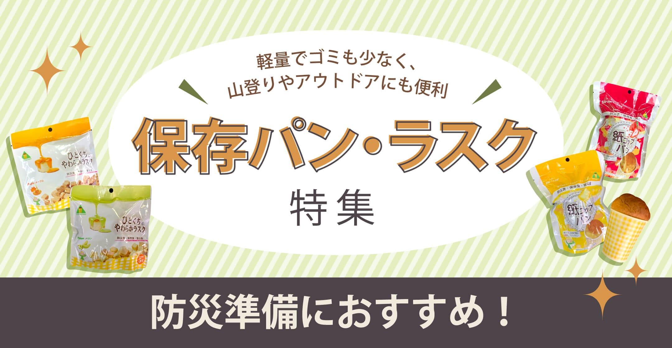"""""""保存パン/ラスク特集"""""""