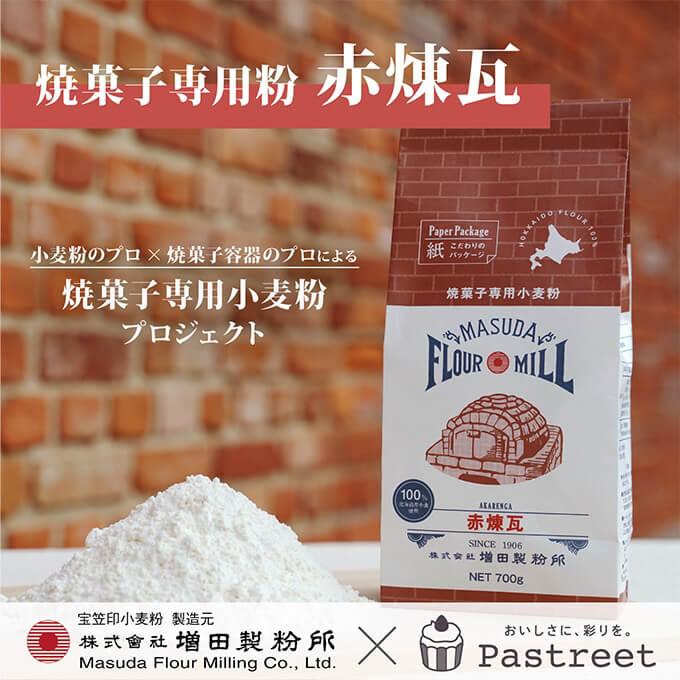 焼菓子専用小麦粉