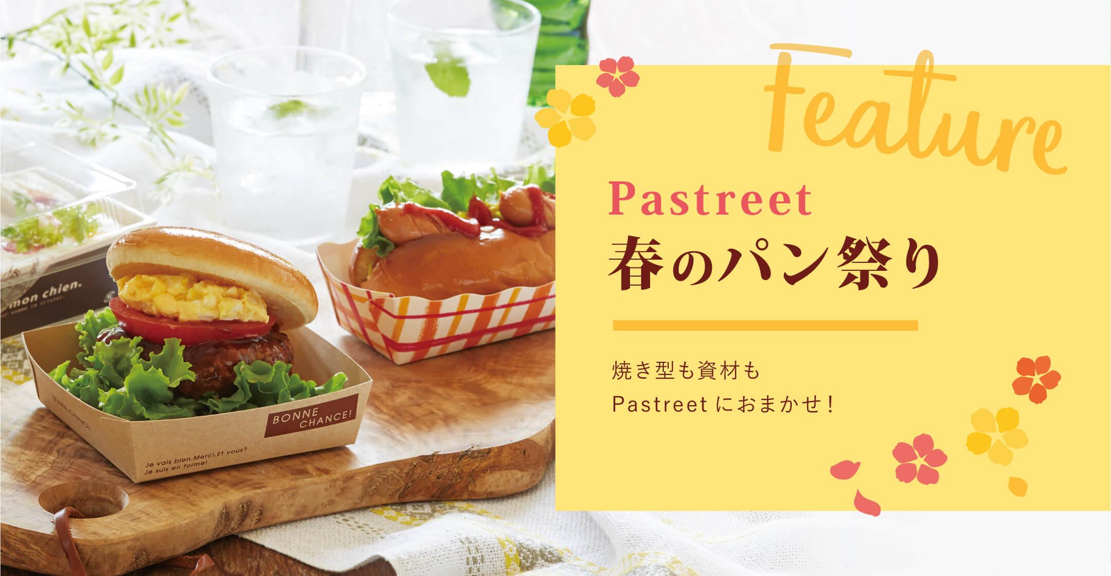 """""""春のパン祭り"""""""