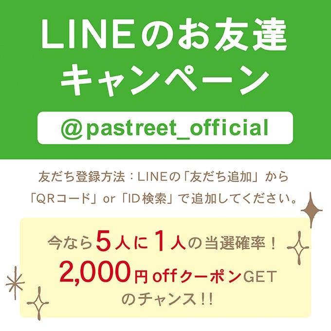 LINEのお友達キャンペーン