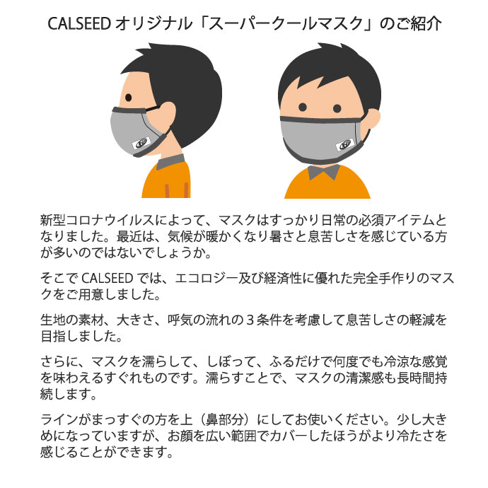 mask-1説明
