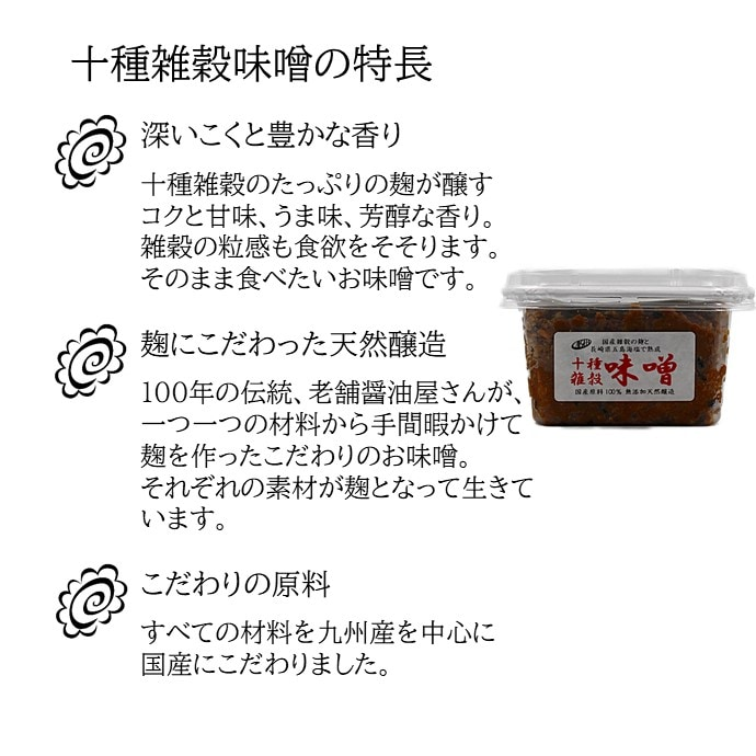 miso6説明