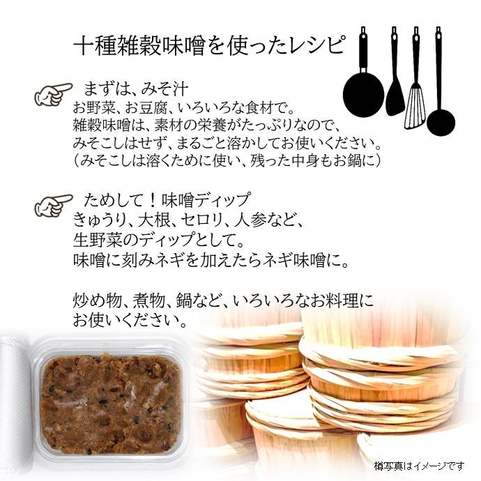 miso7説明