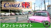 クラシックミニ専門店キャメルオートのオフィシャルサイト