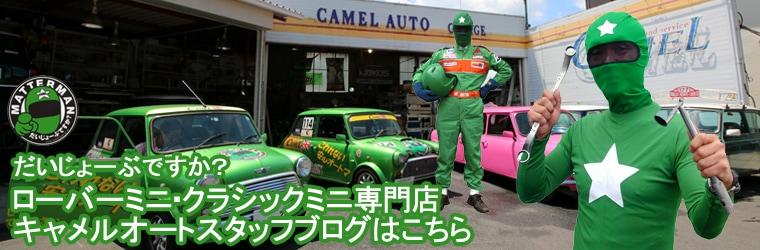ローバーミニ・クラシックミニ専門店キャメルオートのスタッフブログ