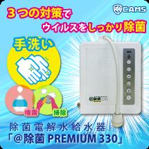 【数量限定】除菌電解水給水器 「@除菌 PREMIUM 手・洗う」