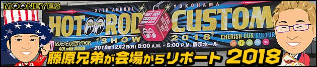 【特集】ムーンアイズ・ホットロッドカスタムショー2018の現地取材リポート!
