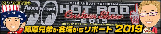 【特集】ムーンアイズ・ホットロッドカスタムショー2019の現地取材リポート!