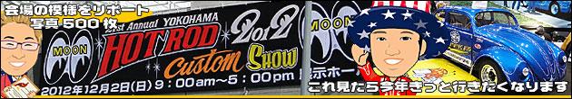 【特集】「ムーンアイズ★ホットロッドカスタムショー2012」に藤原兄弟が行ってきました!